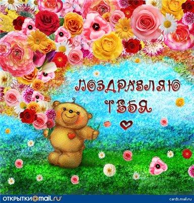С днем рождения мужчине мусульманину: pozdravlyau.my1.ru/photo/muzhchine/s_dnem_rozhdenija_muzhchine...