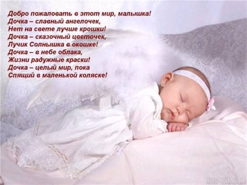 Статус о рождении дочки красивые