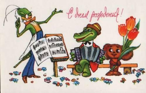 крокодил гена день рождения песня текст