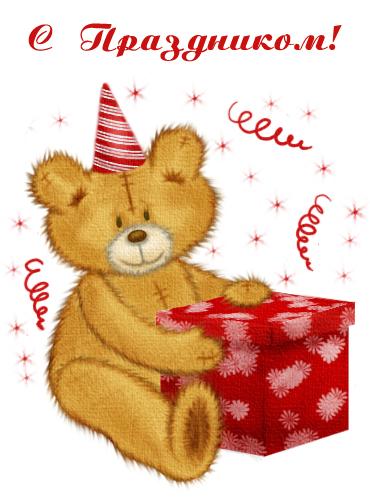 Смс и короткие поздравления с днем рождения любимому парню