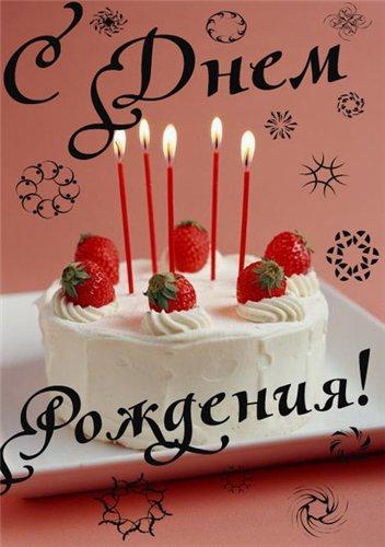 Поздравления бывшей коллеге с днем рождения женщине