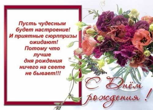Рамка для поздравления с днем рождения женщине коллеге