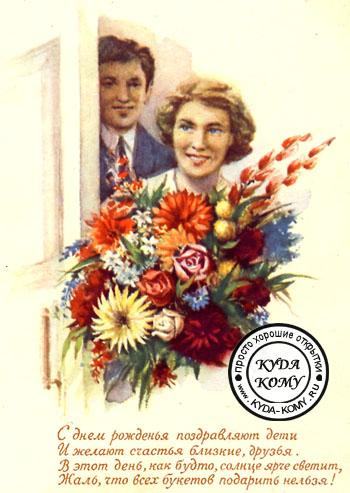 открытка с днем рождения начальнице: