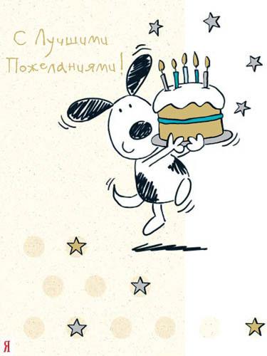 Поздравления с Днем рождения бывшему мужчине изоражения