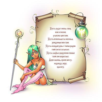 Поздравление от волшебника на юбилей