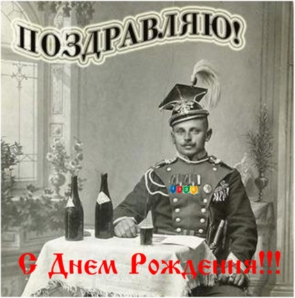 Поздравления с днём рождения офицеру
