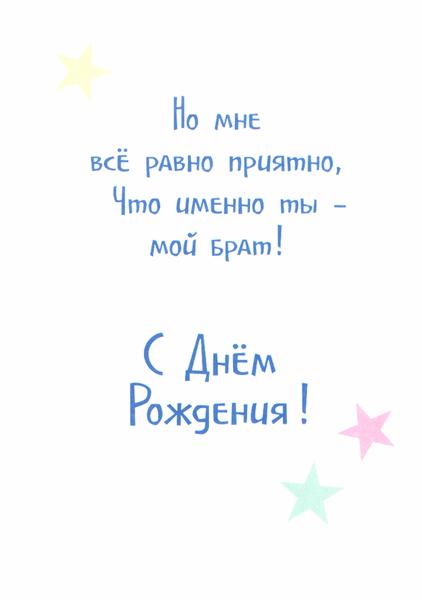 Поздравления с днем рождения девушке брата от сестры