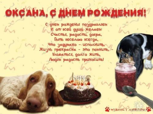 Оксана поздравления 20