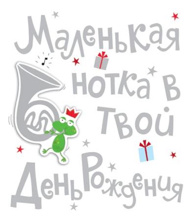 Поздравление женщине с днем рождения музыкальный плейкаст с днем рождения