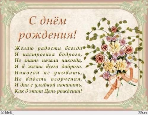 Прикольные поздравления с днем рождения девочке 8