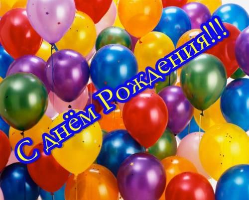 Поздравления с днем рождения картинки однокласснику